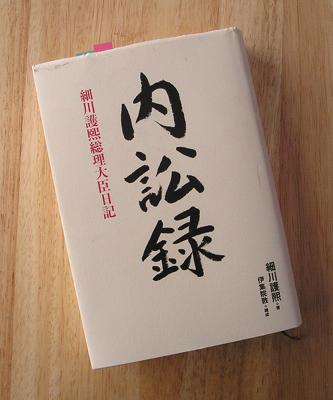 内訟録 / 細川 護煕 著