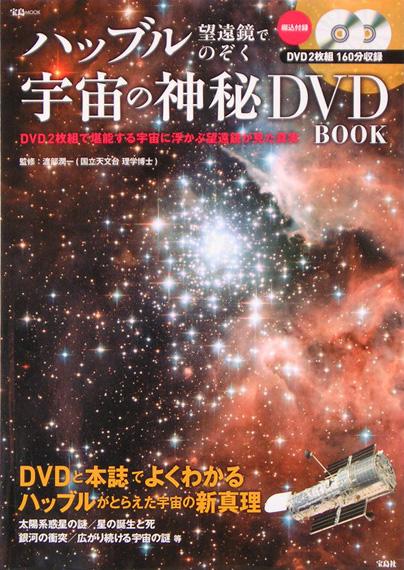ハッブル望遠鏡でのぞく宇宙の神秘