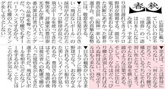 日本経済新聞 2011.4.12