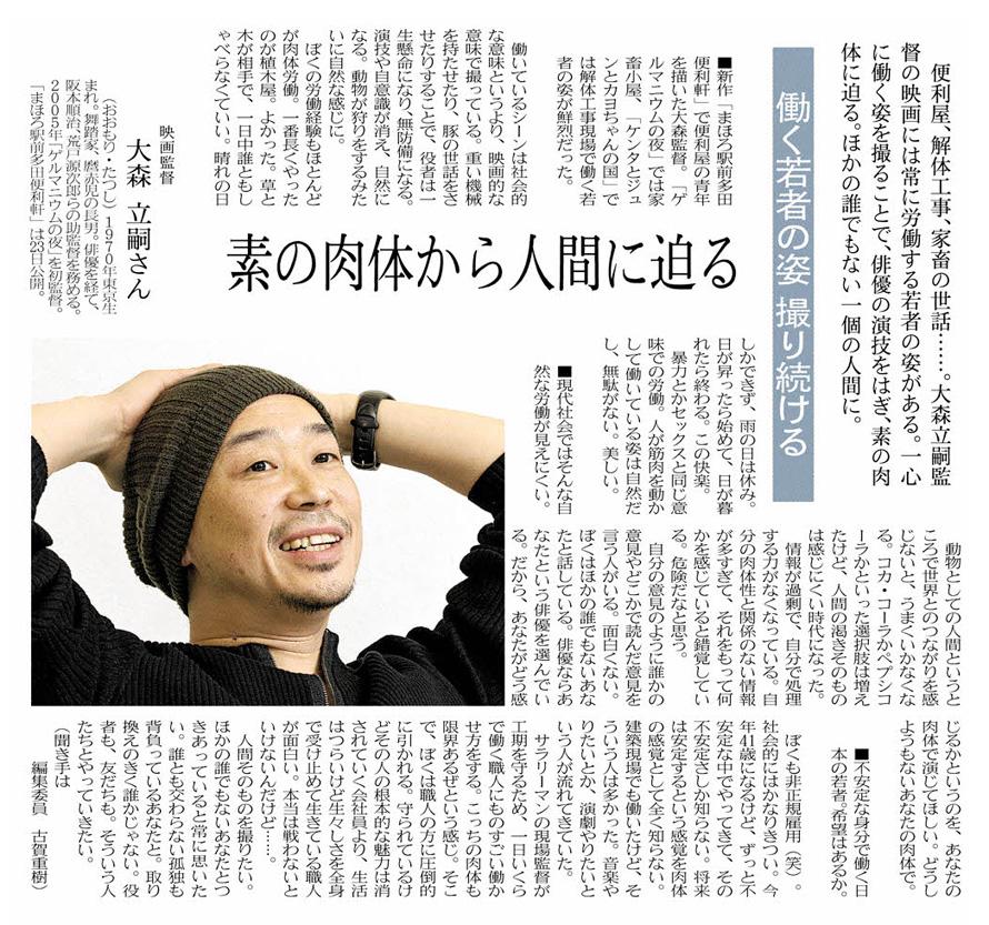 日本経済新聞 2011.4.13