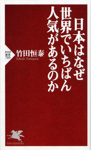 日本はなぜ世界でいちばん人気があるのか / 竹田恒泰 著