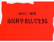 『市民科学者として生きる』 高木仁三郎 著