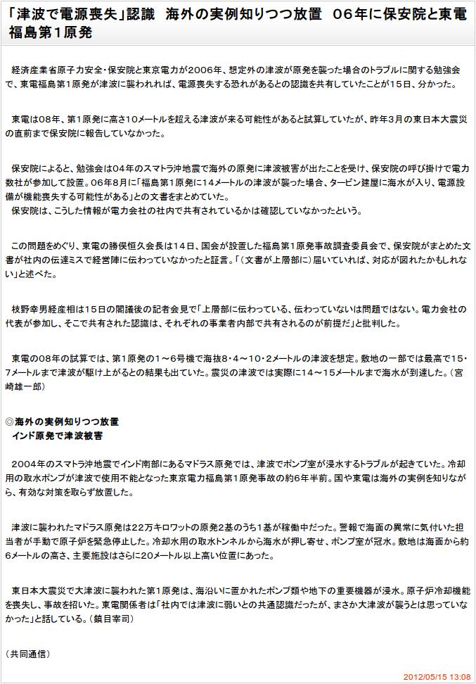 共同通信 2012.5.15