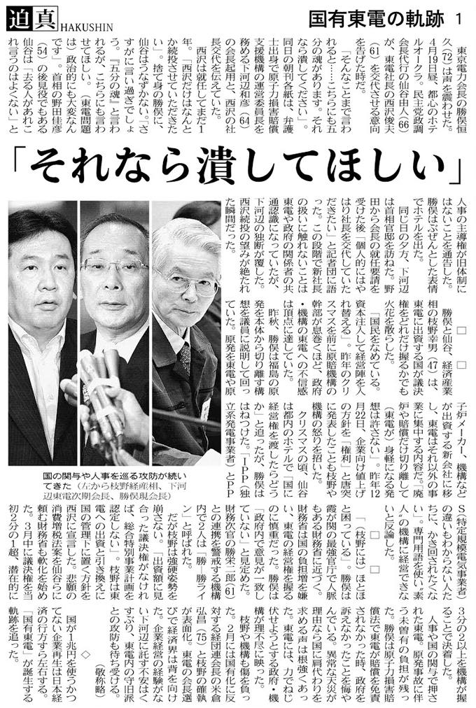 日経新聞 2012.5.14