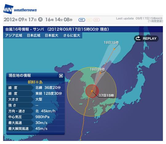 台風16号 / WNI weathernews