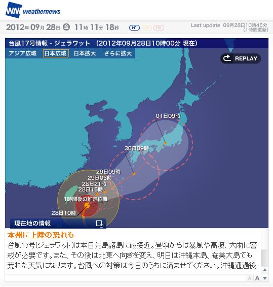 台風17号の進路予想 / WNI wethernews