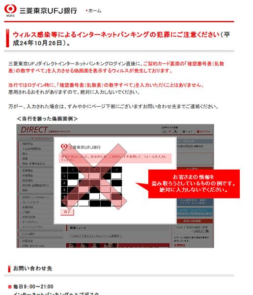 三菱東京UFJからのお知らせ