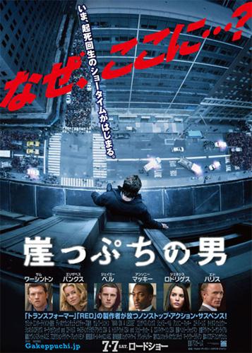 『崖っぷちの男(Man on a Ledge)』