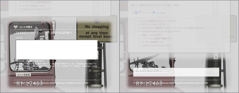(左)オリジナルデザイン / (右)Jetpack コメントのデザイン