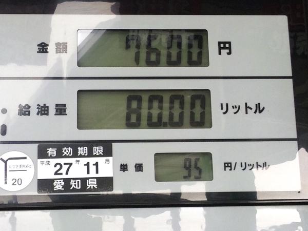 灯油 1L 95円