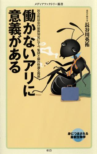 『働かないアリに意義がある』 長谷川英祐 著