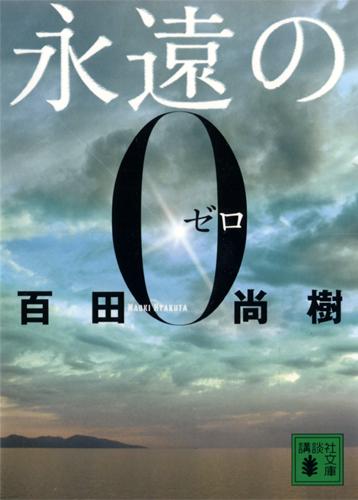 『永遠の0』 百田尚樹 著
