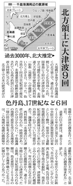 日経新聞 2011.10.9