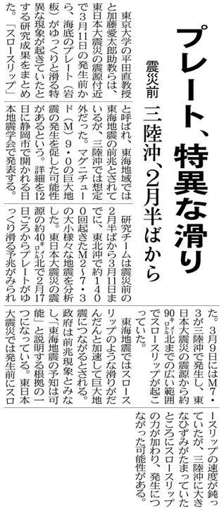 日経新聞 2011.10.11