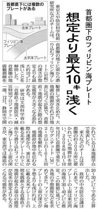 日経新聞 2011.10.13