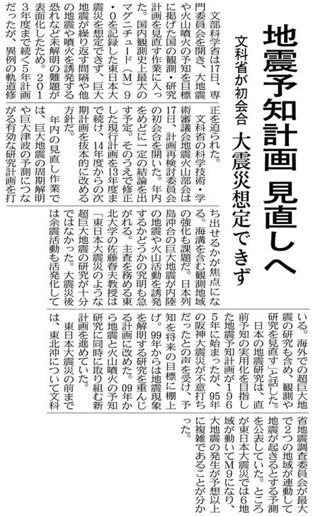日経新聞 2011.11.17