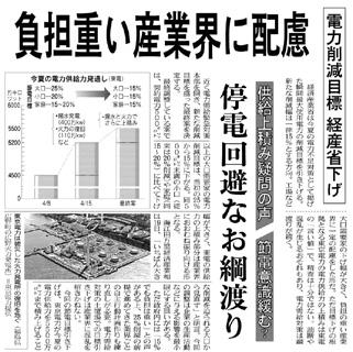日本経済新聞 2011.4.22