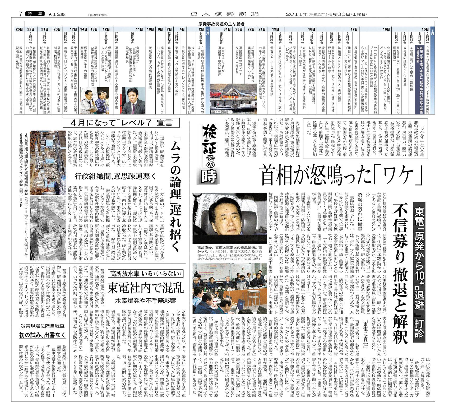 日経新聞 2011.4.30