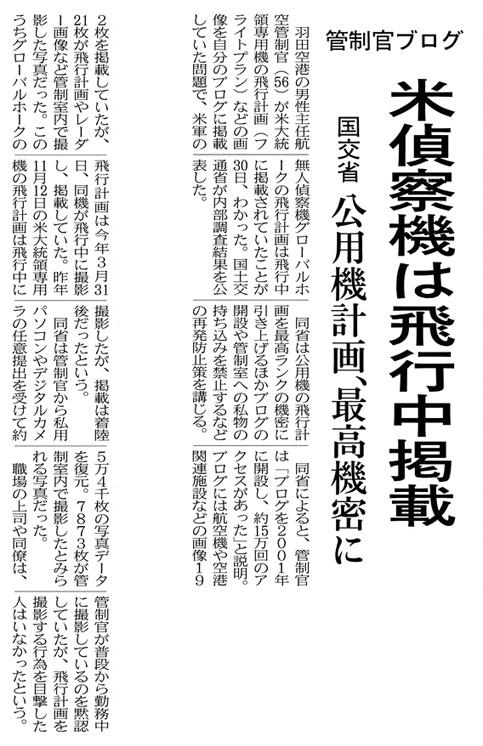 日経新聞 2011.9.30