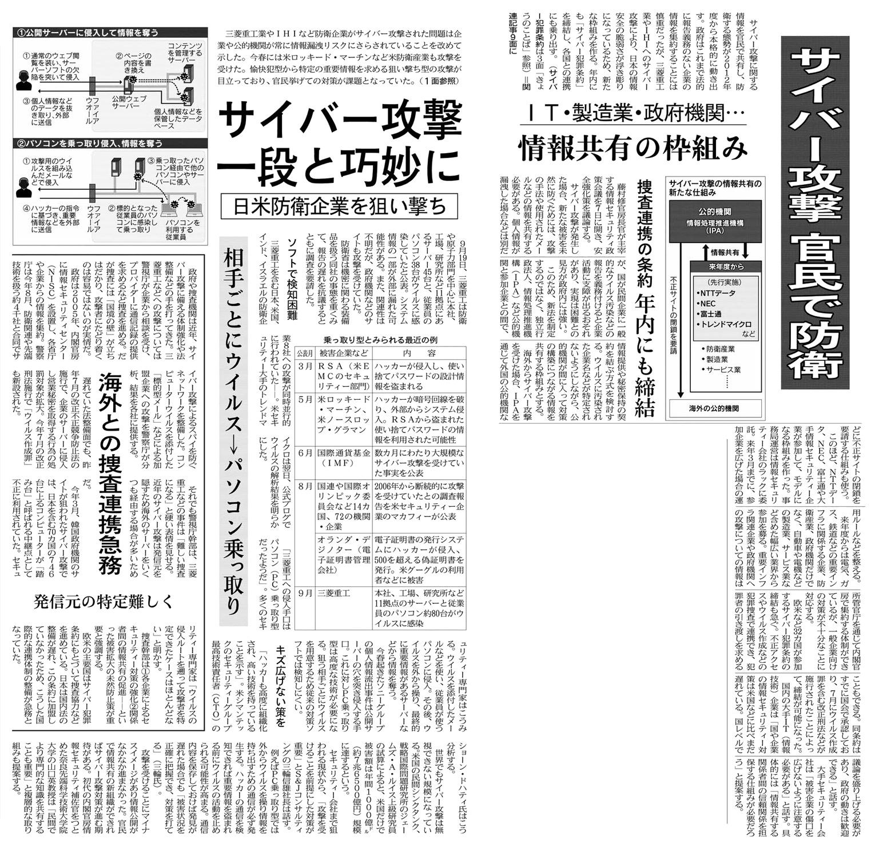 日経新聞 2011.10.2