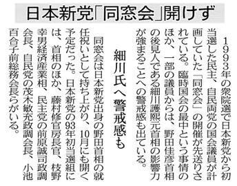 日経新聞 2011.10.31