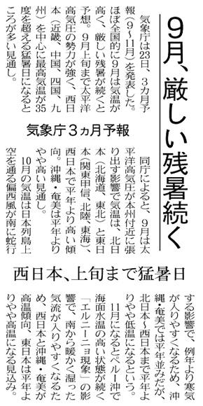 日経新聞 2012.8.24