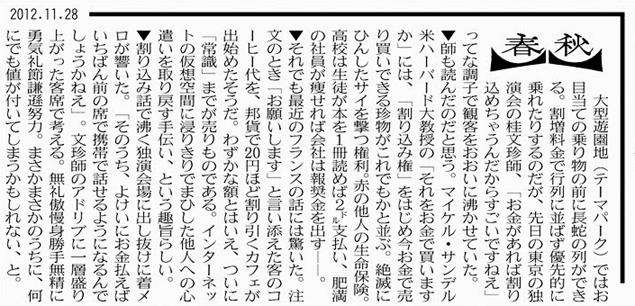 日経新聞 2012.11.28