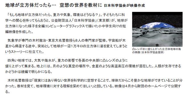 日経電子版 2013.2.3