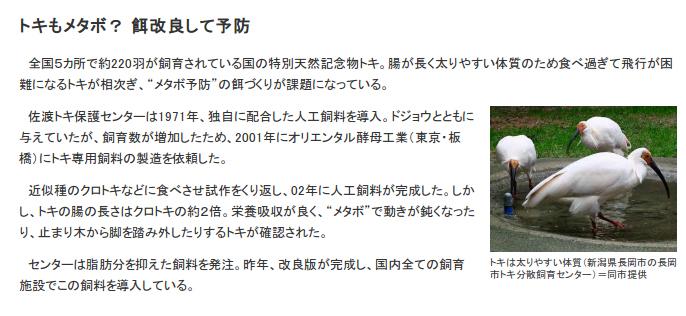 日経電子版 2013.6.18