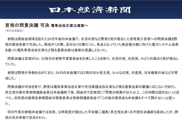 日経電子版 2013.6.26