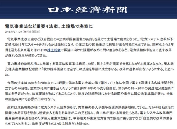 日経電子版 2013.6.27