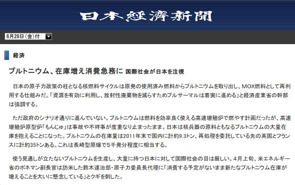 日経電子版 2013.6.28