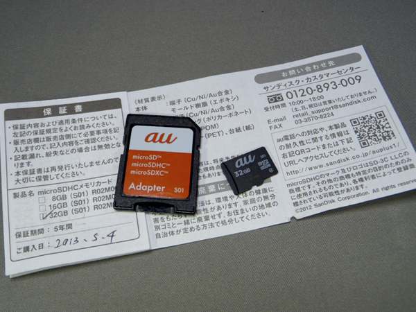 au +1 collection microSDHC メモリーカード