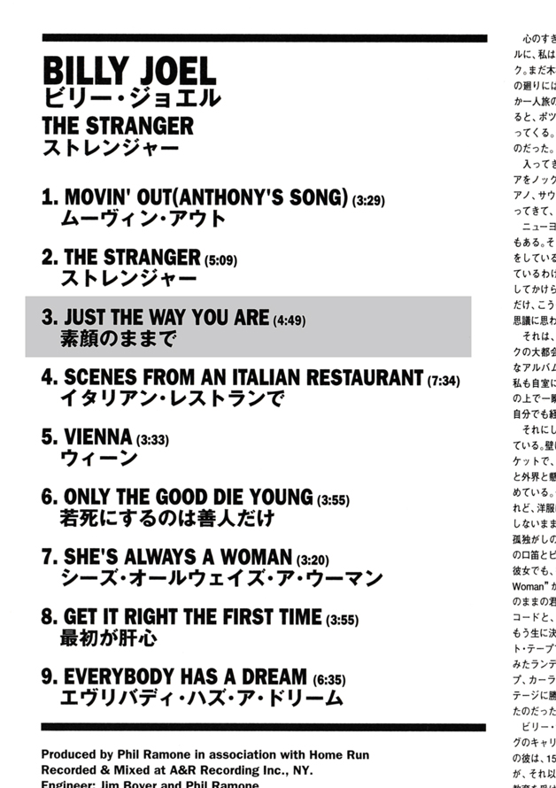THE STRANGER / BILLY JOEL